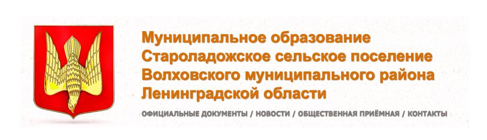 Сталоладожское сельское поселение