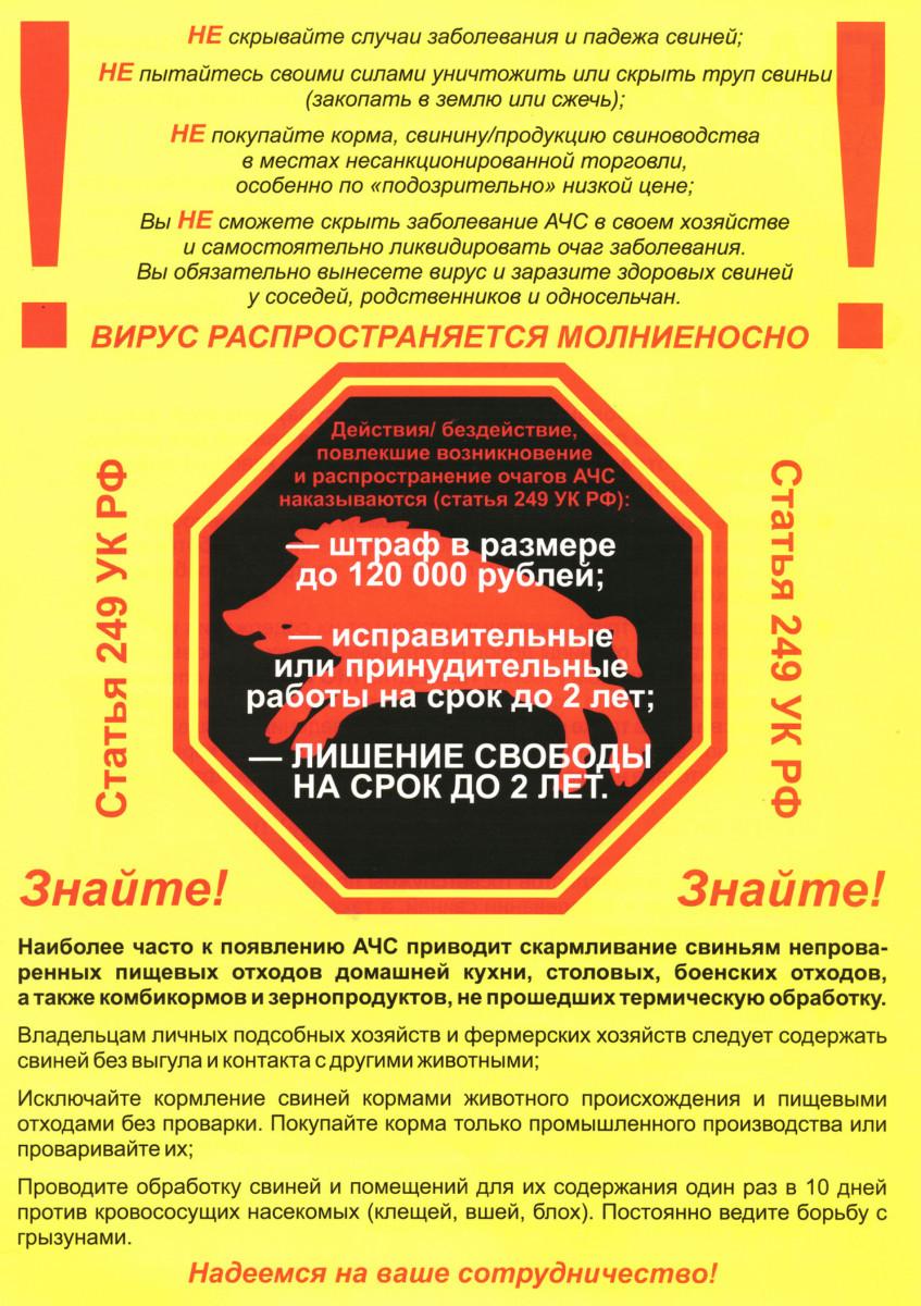 Памятка в целях предотвращения возникновения и распространения АЧС