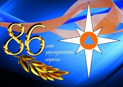 4 октября 2018 года исполняется 86 лет гражданской обороне