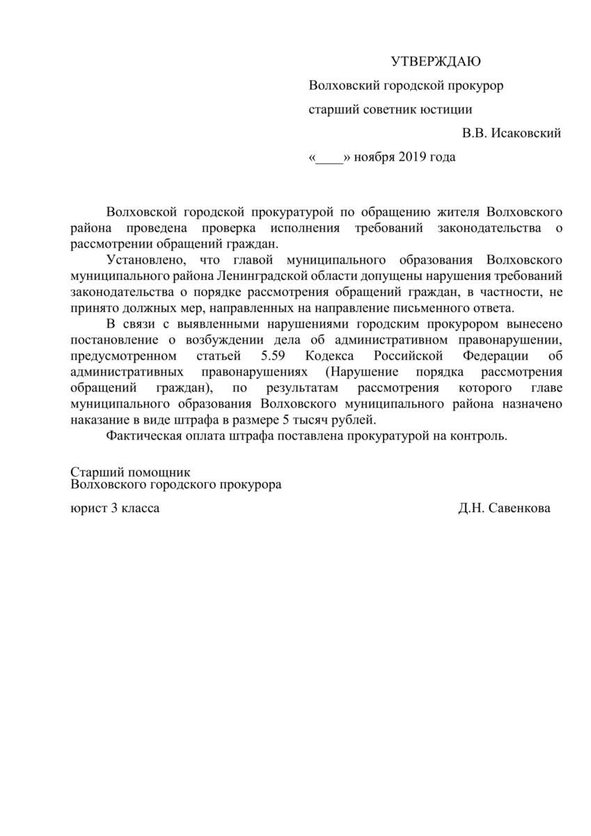 Волховской городской прокуратурой по обращению жителя Волховского района проведена проверка исполнения требований законодательства о рассмотрении обращений граждан