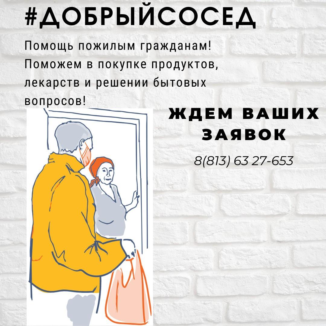 Волховский район присоединяется к акции #Добрыйсосед