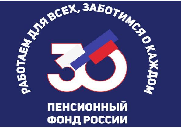 30 лет ПФР